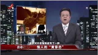 """《传奇故事》恼人的""""黄昏恋""""蹊跷的诈骗案 20190427"""