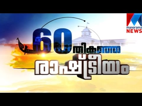 Kerala in 60 years of history and politics  | Manorama News