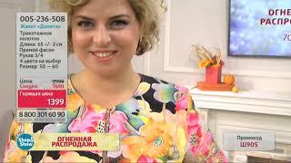 Жакет «Донита». Shop & Show (Одежда)
