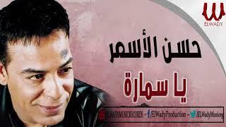Hassan El Asmar - Ya Samara / حسن الاسمر - يا سمارة