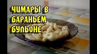 Чимары в бараньем бульоне Мордовское блюдо