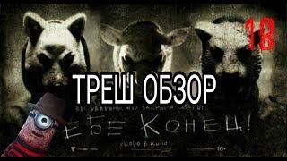 ТРЕШ ОБЗОР фильма ТЕБЕ КОНЕЦ (2013)