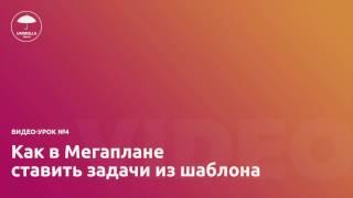 Видео №4: Мегаплан: Как ставить задачи из шаблонов