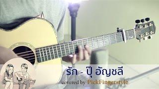 รัก (Fingerstyle Guitar) cover by ปิ๊ก