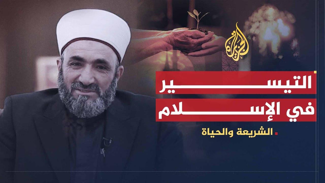 الشريعة والحياة - حسين السامرائي: الإسلام دين يسر وهذا ما يميزه عن باقي الأديان  - 20:59-2021 / 4 / 20