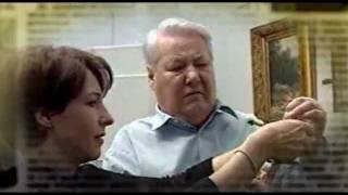 Борис Ельцин - Частная жизнь Президента ч.1