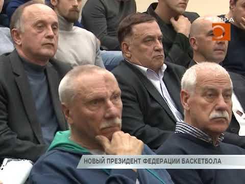 Новости Самары. Новый президент федерации баскетбола