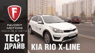 Тест-драйв нового Kia Rio X-Line 2017. Обзор преимуществ  хэтчбека Киа Рио Х-Лайн FAVORIT MOTORS
