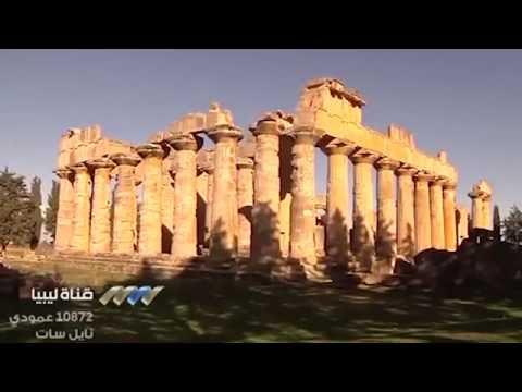 جولة تعريفية لدولة ليبيا.. Sightseeing tour in Libya