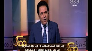 فيديو| خيري رمضان عن هروب فتح الله جولن إلى مصر: «ده فيلم سينمائي»