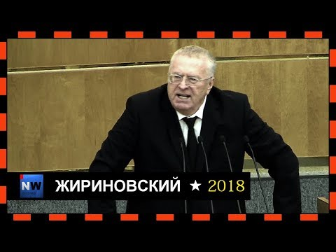 Жириновский.-Конституции РФ 25