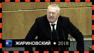 Жириновский.-Конституции РФ 25 лет. 11.12.2018