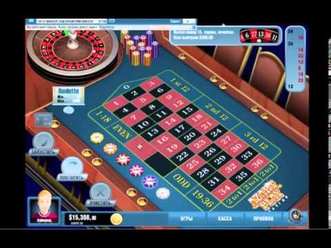 Видео Бесплатно играть казино рулетка
