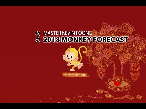 2018 Chinese Horoscope Monkey Forecast by Master Kevin Foong