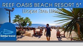 ЕГИПЕТ 2021 REEF OASIS BEACH RESORT 5 Шарм Эль Шейх Обзор территории
