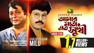 Amar Moto Eto Sukhi | আমার মতো এত সুখী | Khalid Hassan Milu | Baba Keno Chakor