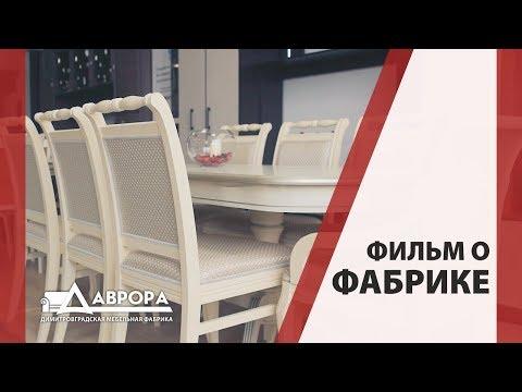 """Димитровградская Мебельная Фабрика """"АВРОРА"""""""