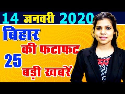 14 January 2020 Daily Bihar today news of Bihar districts video in Hindi.NRC,CAA,BAU Makar Sakranti