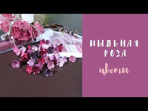 Цветочные конверты / Пыльная роза