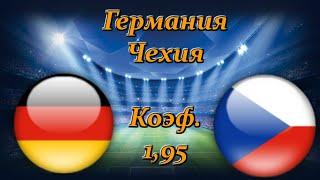 Германия Чехия Прогноз и Ставки на Футбол 11 11 2020
