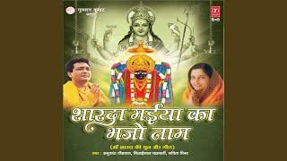 Sharada Maiyaa Ka Bhajo Naam
