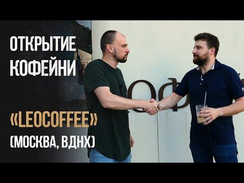 Как открыть кофейню с нуля без опыта, самостоятельно без франшизы!