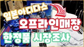 일본아디다스 오프라인매장에서만 살수있는 축구유니폼을 소…