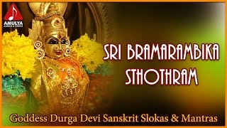 Download Sri Bramarambika Stotram  | Durga Devi Sanskrit Mantras And Slokas | Amulya Audios And s MP3 song and Music Video