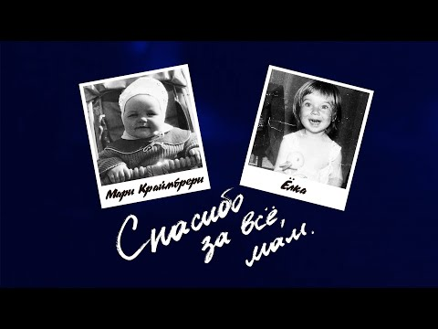 Смотреть клип Мари Краймбрери И Ёлка - Спасибо За Всё, Мам