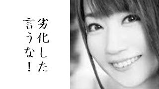 水樹奈々(37 )の現在の劣化具合がまじでヤバすぎ 【チャンネル登録】は...