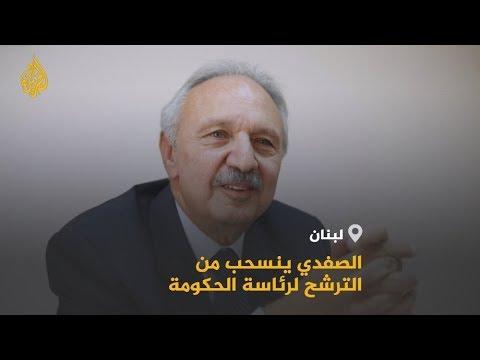 الصفدي ينسحب من الترشح لرئاسة الحكومة والشارع يتمسك بمطالبه  - نشر قبل 26 دقيقة