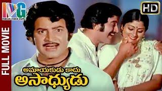 Amayakudu Kaadu Asadhyudu Telugu Full Movie | Krishna | Jayasudha | Anjali Devi | Indian Video Guru