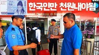 오직 한국인만 천원을 내야 공항밖으로 나갈수 있는 나라 - 트래블튜브