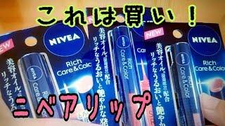 【コスメ】新商品ニベア色つきリップ全色紹介