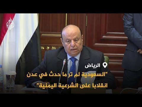 ???? الحكومة اليمنية تجتمع بالرياض لمناقشة الانقلاب عليها في عدن  - نشر قبل 10 ساعة