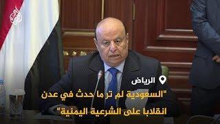 الحكومة اليمنية تجتمع بالرياض لمناقشة الانقلاب عليها في عدن