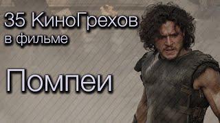 35 КиноГрехов в фильме Помпеи   KinoDro