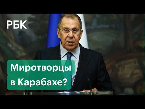 Лавров предложил ввести российских миротворцев в Нагорный Карабах