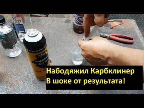 Как самому сделать очиститель карбюратора