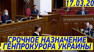 Рада с Зеленским в ЭКСТРЕННОМ порядке назначила НОВОГО Генпрокурора