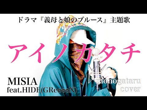 アイノカタチ Feat.HIDE(GReeeeN) - MISIA (cover)