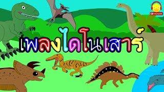 เพลงไดโนเสาร์ | เพลงช้าง จระเข้ หมี ควาย by เพลงเด็กอนุบาล indysong kids