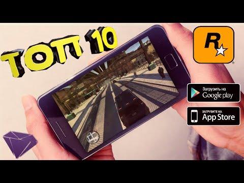 ТОП 10 Оффлайн игр HD ROCKSTAR GAMES для Android, ios 2017