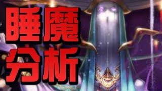 【Hsu】神之控場『睡魔』全面分析語音版👉要不要刷?看完秒懂!【神魔之塔】 thumbnail