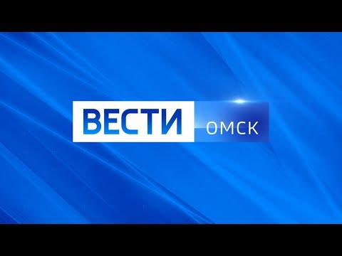 """""""Вести Омск"""", эфир от 7 апреля 2020 года,  выпуск 14:30"""