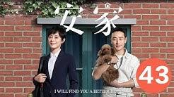 【安家 I will find you a better home】 Ep43 职场女王孙俪vs佛系店长罗晋