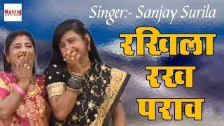 Rakhela Rakh Parev | Popular Chhattisgarhi Song | Folk 2017 | Love Letter | Sanjay Surila | Hit Song