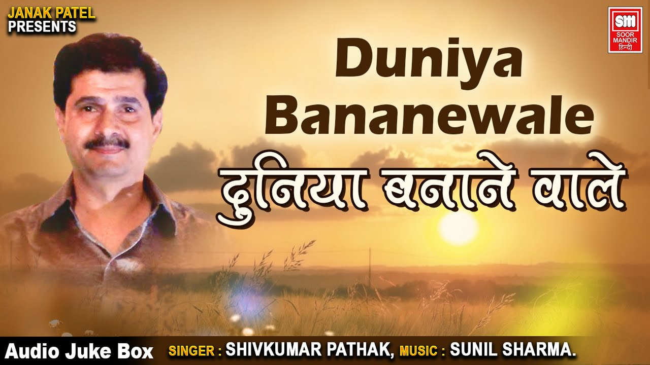 Duniya Bananewale Bigdi I Hindi Devotional I Chetvani Bhajan I Shivkumar Pathak I Soor Mandir Hindi