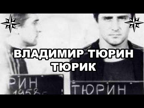Вор в законе Владимир Тюрин (Тюрик). Русский законник