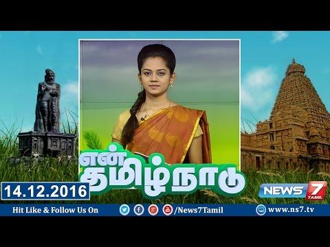 En Tamilnadu News | 14.12.16 | News 7 Tamil